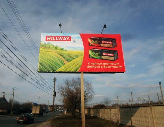 Билборды Hillway украсили улицы Курска