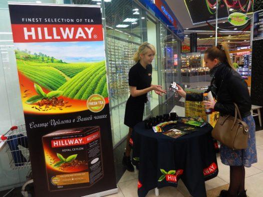 Hillway дарит подарки ценителям чая