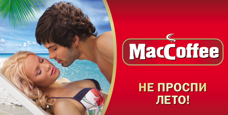 "MacCoffee – ""Don't Slumber Away the Summer!"""