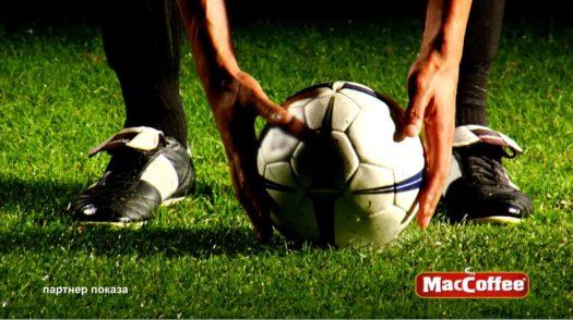 MacCoffee дарит трансляции футбольным болельщикам!