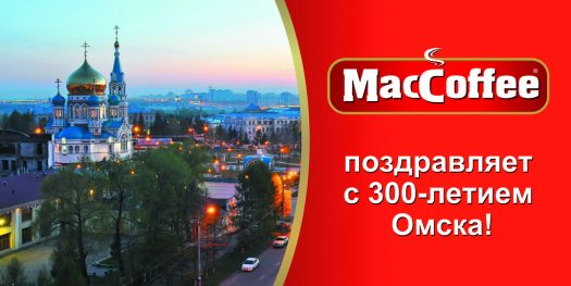 Jubilee with MacCoffee: Omsk was celebrating for three days!