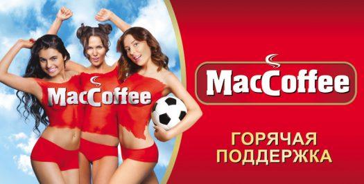 «Горячая поддержка» EURO 2012