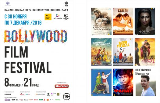 MacCoffee will show the best Bollywood-movies to the Russians