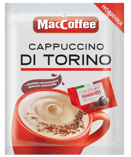 CAPPUCCINO DI TORINO — УНИКАЛЬНАЯ НОВИНКА ОТ MACCOFFEE