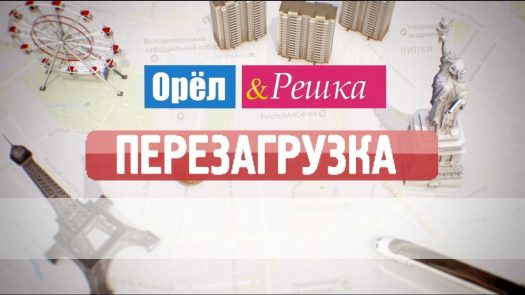 MacCoffee has become part of the reload of OREL&Reshka at Pyatnica TV