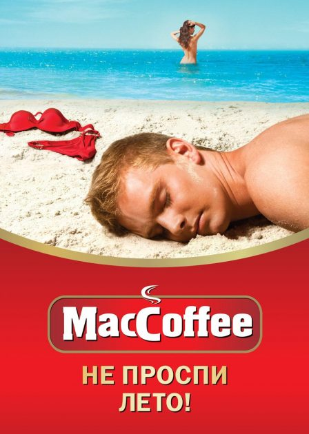 This Summer's MacCoffee