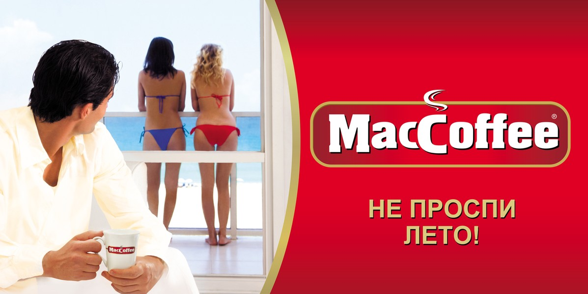 MacCoffee impresses Southern Russia with ads