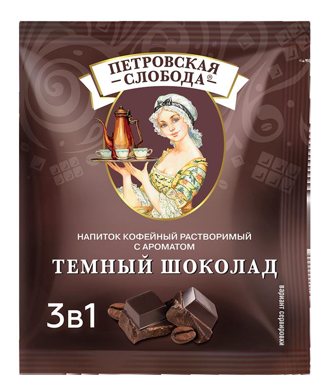«Петровская Слобода»® 3 в 1 Темный шоколад