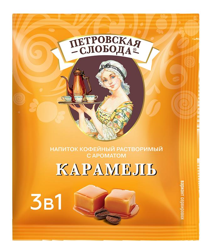 «Петровская Слобода»® 3 в 1 Карамель
