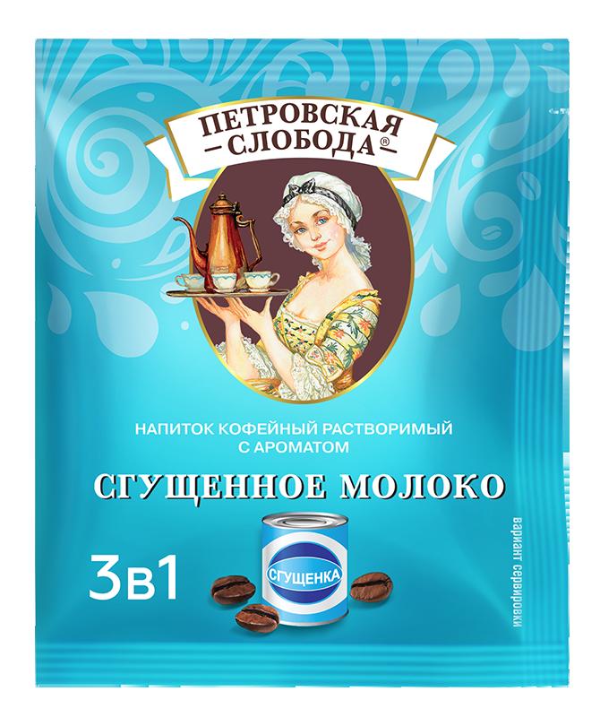 «Петровская Слобода»® 3 в 1 Сгущенное молоко