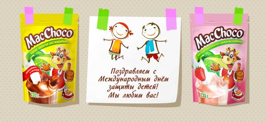 International Children's Day on the 1st of June!