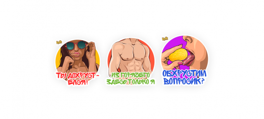 Go on a virtual date on www.kracksplay.ru, a memorable sticker pack for Telegram to the winner