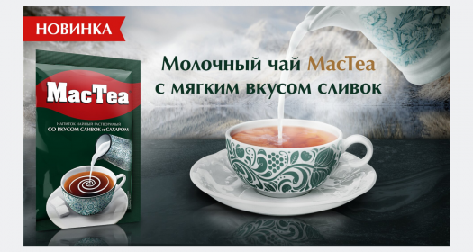 Start Spring with new MacTea with cream flavor and sugar
