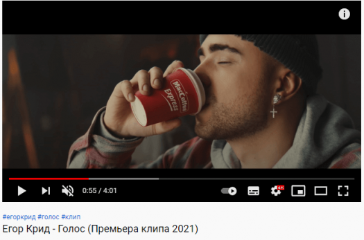 """MacCoffee in the music video by Egor Kreed titled """"Voice"""""""
