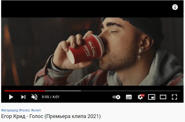 MacCoffee в музыкальном клипе Егора Крида — «Голос»